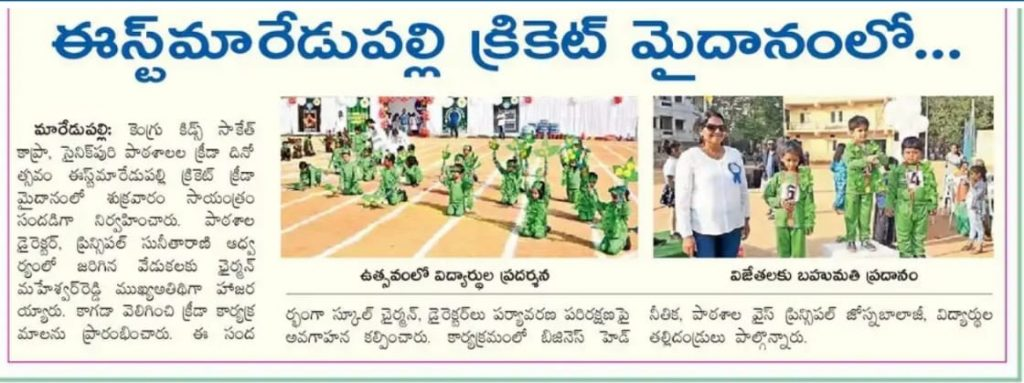 sports day celebrations in East Marredpally