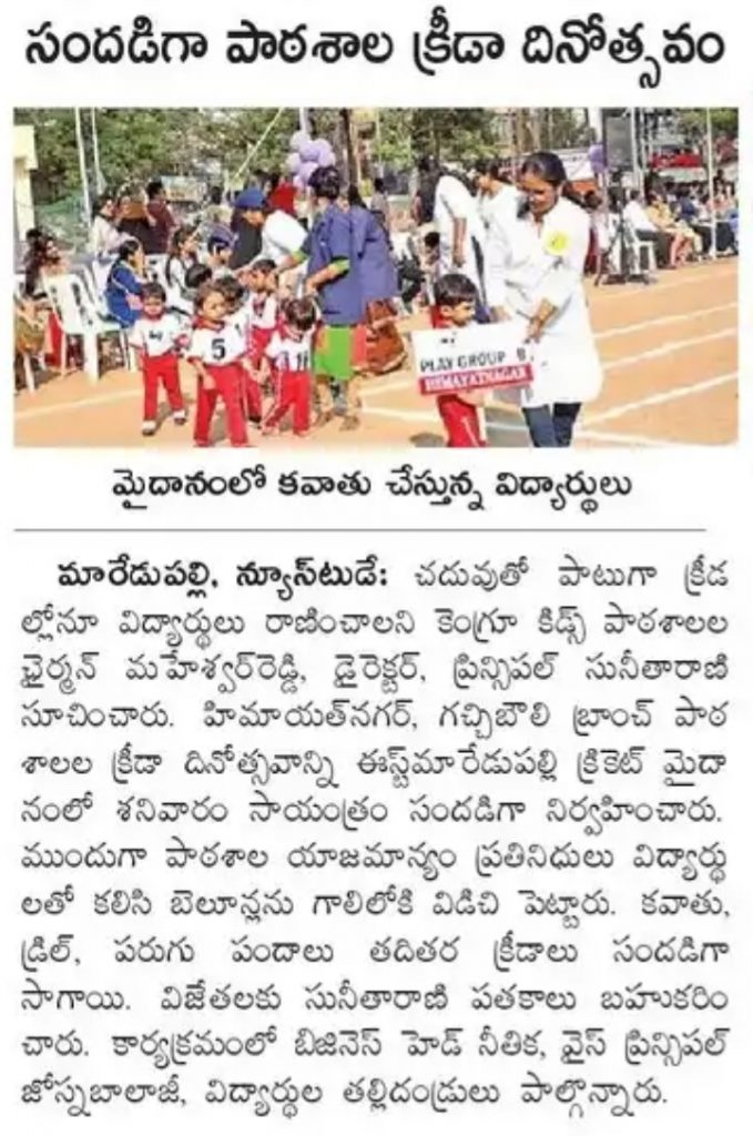sports day celebrations with management