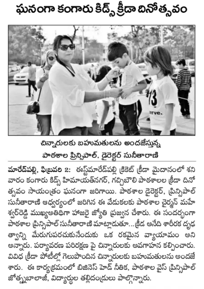 sports day celebrations in kangaroo kids